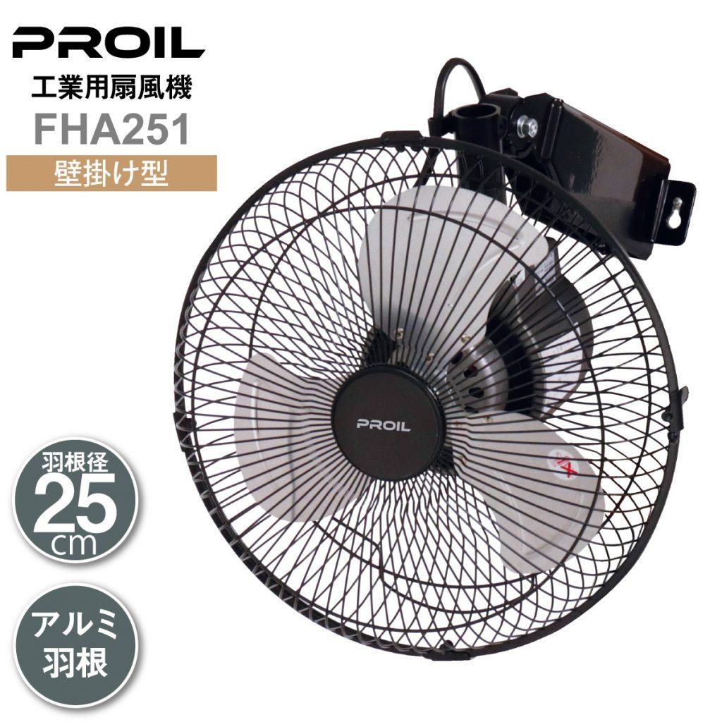 アルミ工業用扇風機FHA251