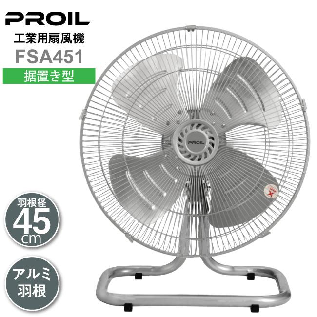 プロイルアルミ工業用扇風機 FSA451