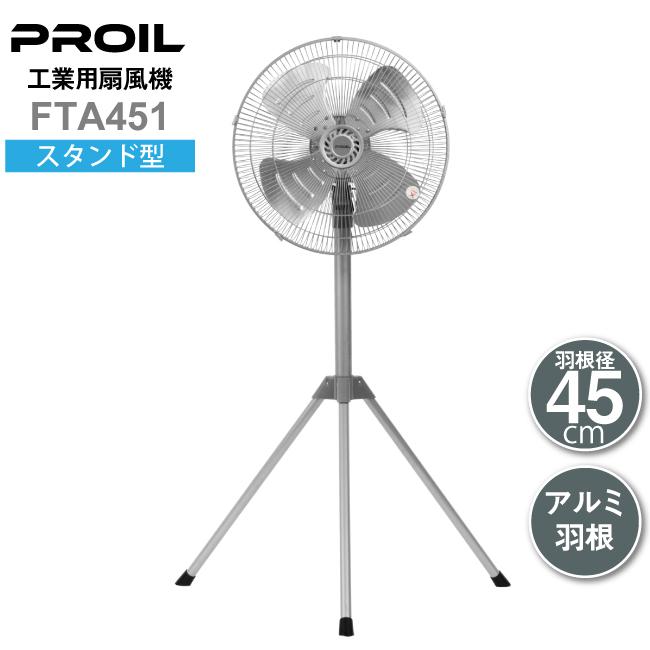 PROILアルミ工業用扇風機 FTA451